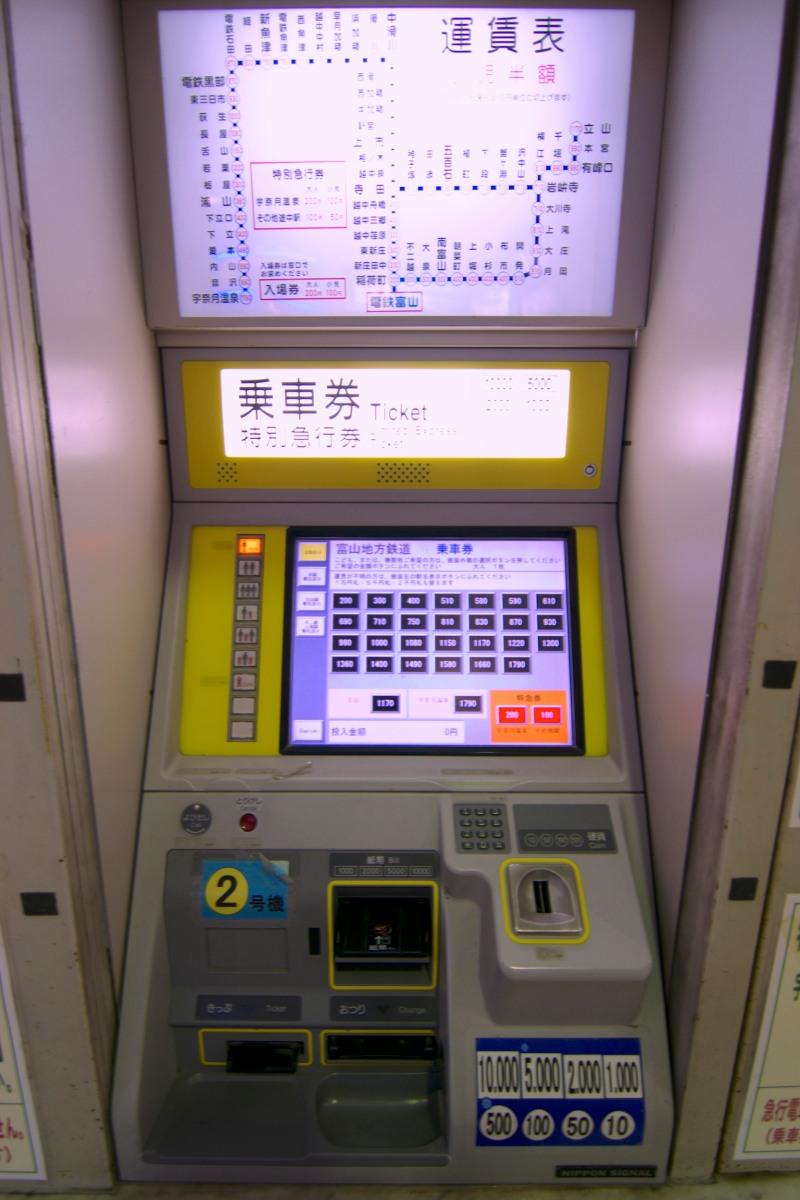 131223 電鉄富山駅